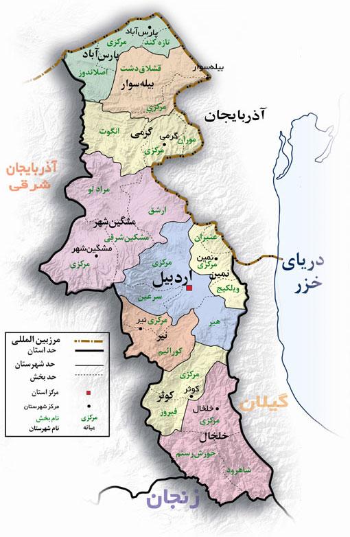 جغرافیای ایران 11